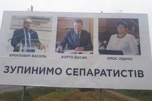 """На Закарпатье открыли уголовное производство из-за провокационных билбордов о """"сепаратистах"""""""
