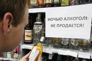 В Киеве вступил в силу запрет на ночную продажу алкоголя