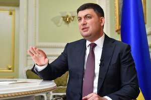 Гройсман: Отопительному сезону в Украине ничего не угрожает