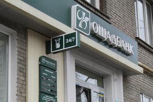 Дело Ощадбанка: суд избрал меру пресечения для десяти подозреваемых