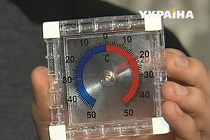 В Украине начали проверять качество отопления