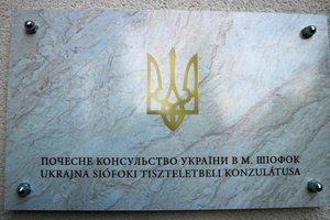Украина открыла почетное консульство в Венгрии