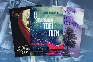 Жизнь продолжается: книги о том, как жить, если потерял близкого человека