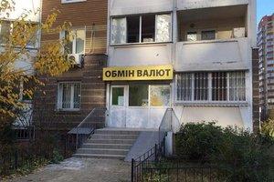 Киев заполонили псевдообменники: аферисты открывают пункты за 15 минут