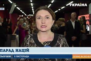 В Киеве проходит Парад Наций