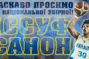 Иссуф Санон сыграет за сборную Украины в отборе на ЧМ