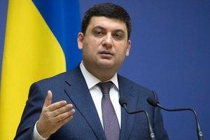 Гройсман требует повысить добычу газа в Украине