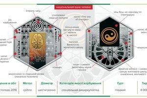 В Украине появились шестиугольные монеты: Нацбанк показал фото