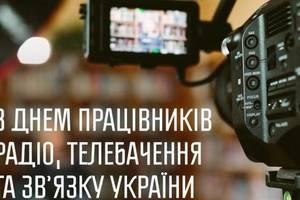 Эффективно противостоят российской пропаганде: в Украине поздравили работников телевидения и радио