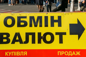 Обменники в Украине опустили курс доллара ниже психологической отметки