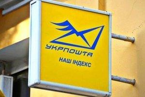 """""""Укрпочта"""" запретила политическую рекламу в своих отделениях"""