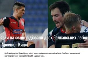 """""""Арсенал"""" занялся чисткой рядов: домой отправлены два балканца"""