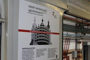 На синей ветке метро Киева запустили необычный поезд