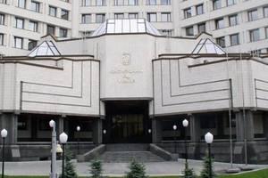 Конституционный суд одобрил законопроект о членстве Украины в ЕС и НАТО