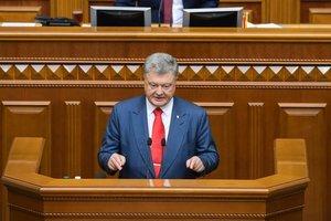 Порошенко обратился к Раде: Срочно рассмотреть законопроект о членстве Украины в ЕС и НАТО