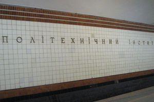 Капитальный ремонт станции метро на КПИ обойдется городу в 20 млн гривен