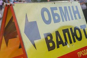 Доллар в Украине подешевел перед выходными