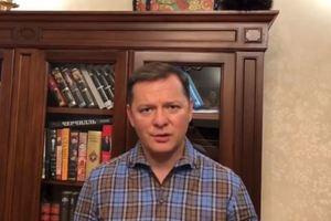 """""""Надо действовать решительно"""": Ляшко выступил с видеообращением по ситуации в Азовском море"""