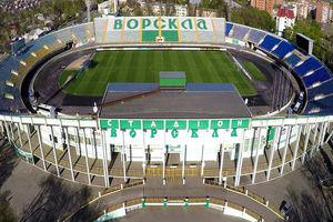 Военное положение не помешает проведению матча Лиги Европы в Полтаве