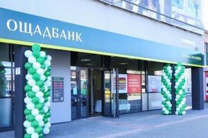 """Россия отказалась платить по """"крымскому"""" иску Ощадбанка"""