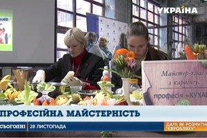 В Киеве проходит конкурс профессионального мастерства