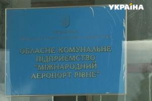 В Ровно сотрудники аэропорта не получали зарплату три месяца