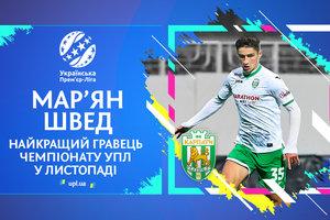 Дебютант сборной Украины признан лучшим футболистом Премьер-лиги