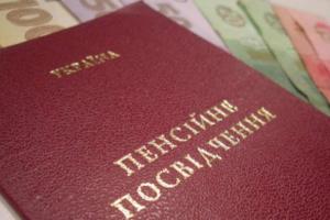 С 1 декабря в Украине повысилась минимальная пенсия