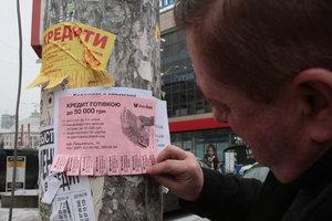 В Киеве начали блокировать телефонные номера