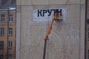 Новый мурал в Киеве посвятят бою под Крутами