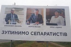 Антивенгерские билборды на Закарпатье: жительнице Мукачево объявили подозрение