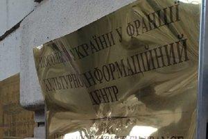"""В Париже во время протестов """"желтых жилетов"""" пострадал Украинский культурный центр"""