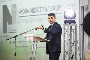 Гройсман рассказал, как может расти украинская экономика