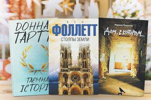 Пять больших романов, которых хватит на все новогодние праздники