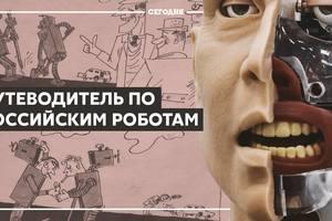 Падающие, фальшивые и нелепые: путеводитель по российским роботам