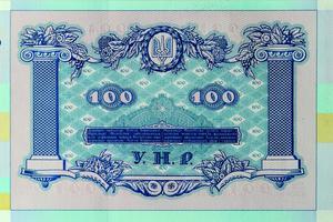 """Нацбанк выпустил """"деньги УНР"""": появились фото купюры образца 1918 года"""