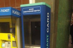 На станциях метро Киева появились автоматы по продаже е-билетов