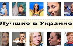 Лучшие спортсменки 2018 года в Украине: голосуем за самую-самую
