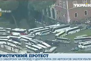 Движение в центре Рима заблокировали 200 автобусов