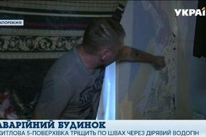 Аварийная пятиэтажка в Запорожье трещит по швам: на ремонт нужен миллион, люди отселяются