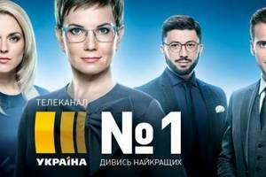 """Канал """"Украина"""" – любимый канал украинцев в 2018 году"""