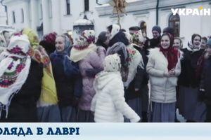В Киево-Печерской Лавре встретили Рождество с колядками