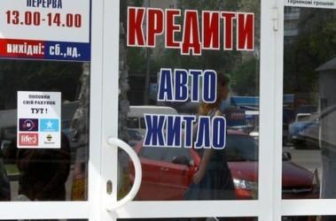 Процент по кредит украина в долларах