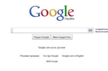 google знакомства в украине