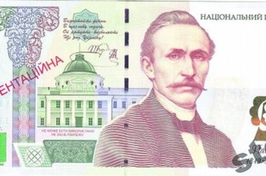 На 1000 гривен могут нарисовать Кулиша, а отмена копеек взвинтит ...