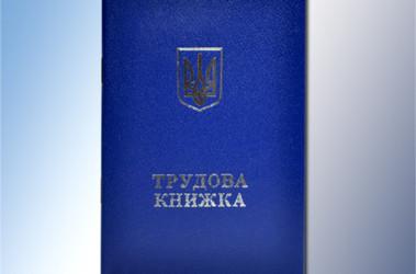 Купить трудовую книжку со стажем в киеве характеристику с места работы в суд Молжаниновская улица