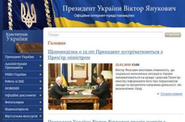 Сайт Януковича подвергся хакерской атаке. Фото obozrevatel.com