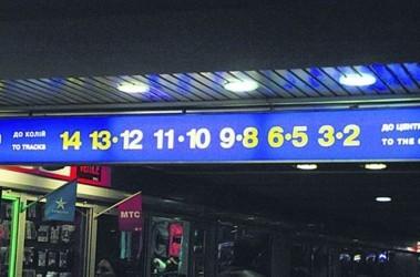 На киевском жд-вокзале есть платформы, которых не существует.