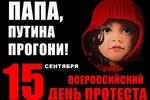 Российская оппозиция устроит марш за свободу Pussy Riot