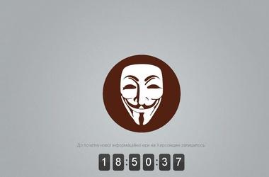 Хакеры взломали сайт Херсонской ОГА. Принтскрин с главной страницы